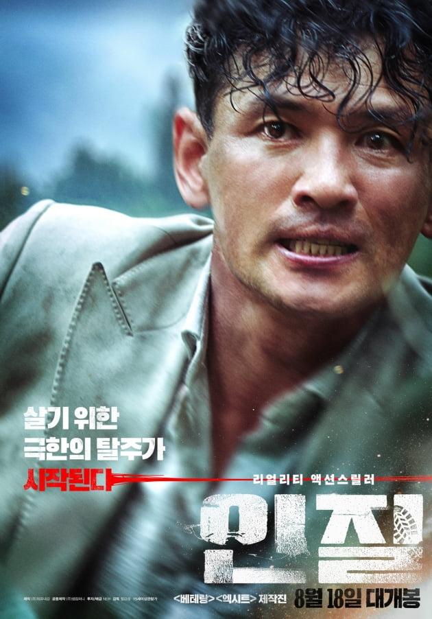 영화 '인질' 포스터 / 사진제공=NEW
