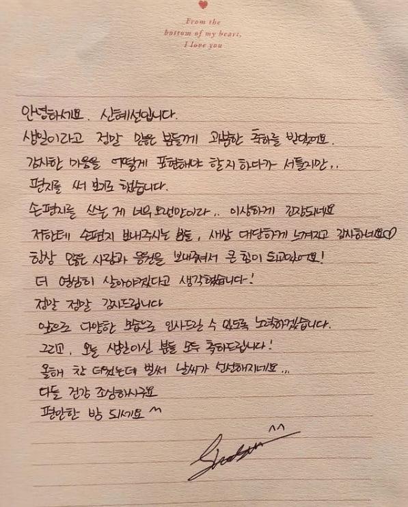 신혜선, 손편지로 생일 감사 인사...더 열심히 살아야겠다[TEN★]
