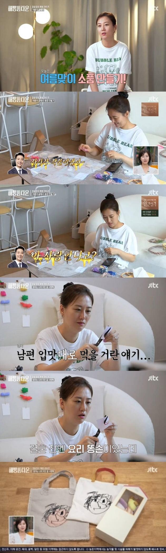 사진=JTBC '해방타운' 방송 화면.