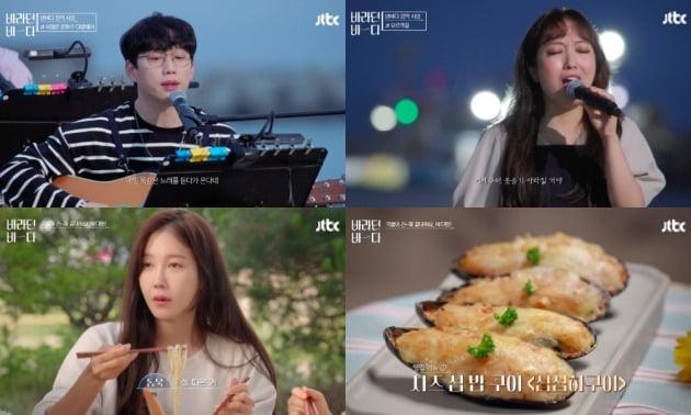 사진=JTBC '바라던 바다' 방송화면 캡처
