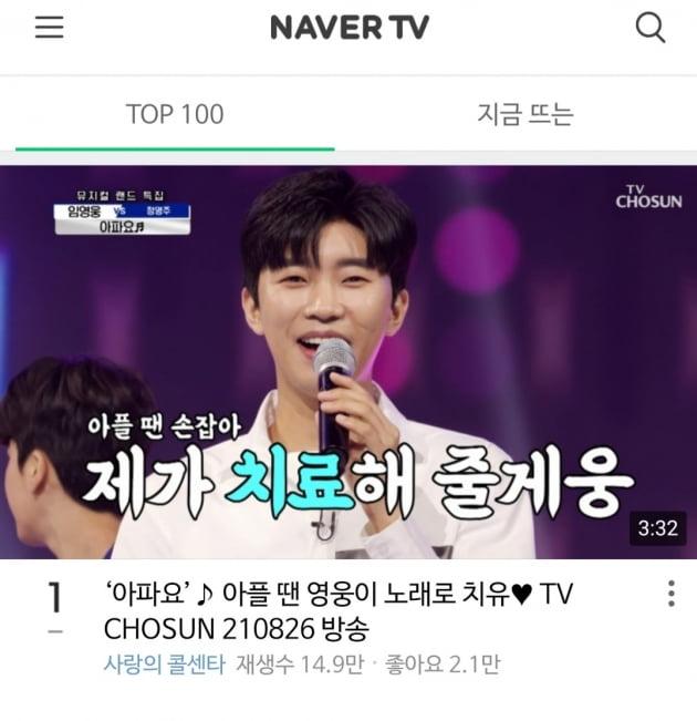 임영웅, '아파요' 네이버 TV 인기 영상 1위…'촉촉한 가습기 보이스'