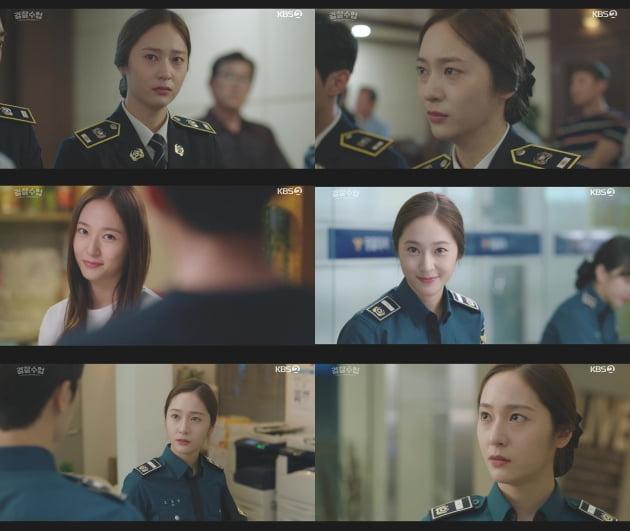 '경찰수업' 정수정./ 사진=KBS 방송화면
