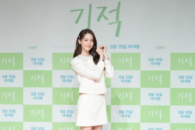 배우 임윤아./ 사진제공=롯데엔터테인먼트