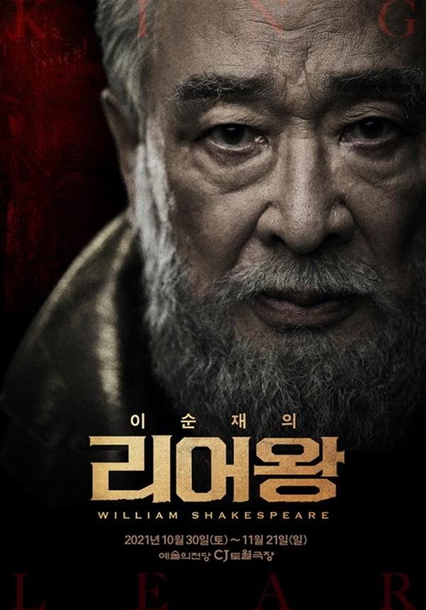 이순재 '리어왕' 포스터 / 사진 = 파크컴퍼니 제공