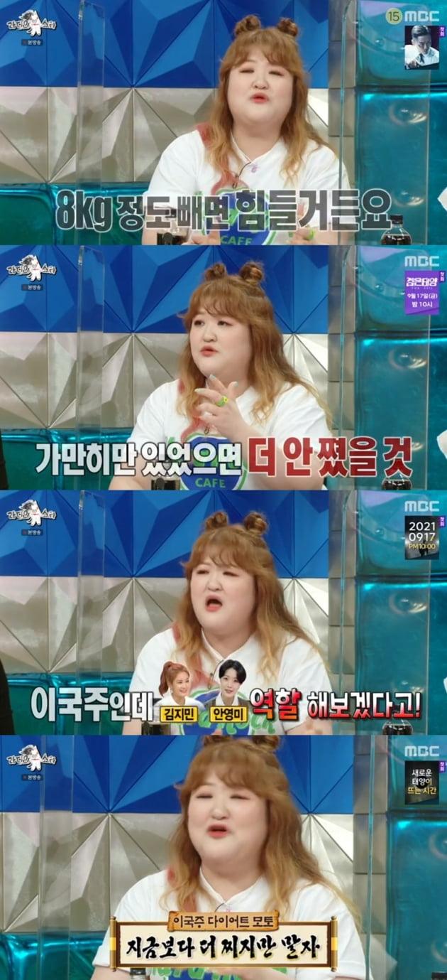 '라디오스타' / 사진 = MBC 영상 캡처