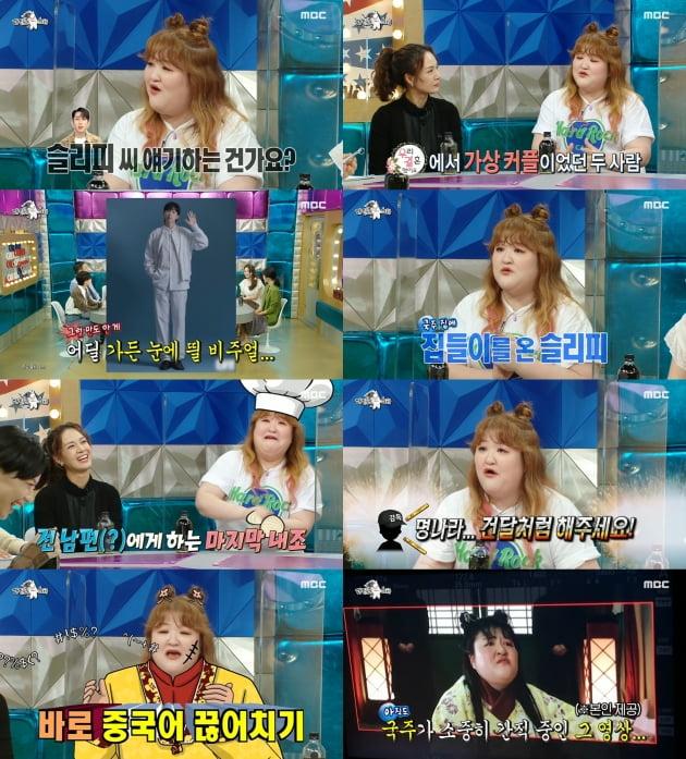 MBC '라디오스타' 방송화면./