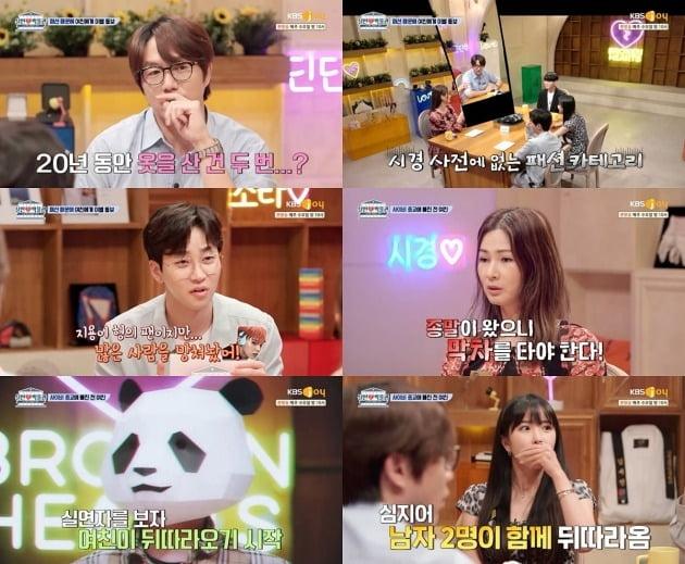 사진=KBS Joy '실연박물관' 영상 캡처