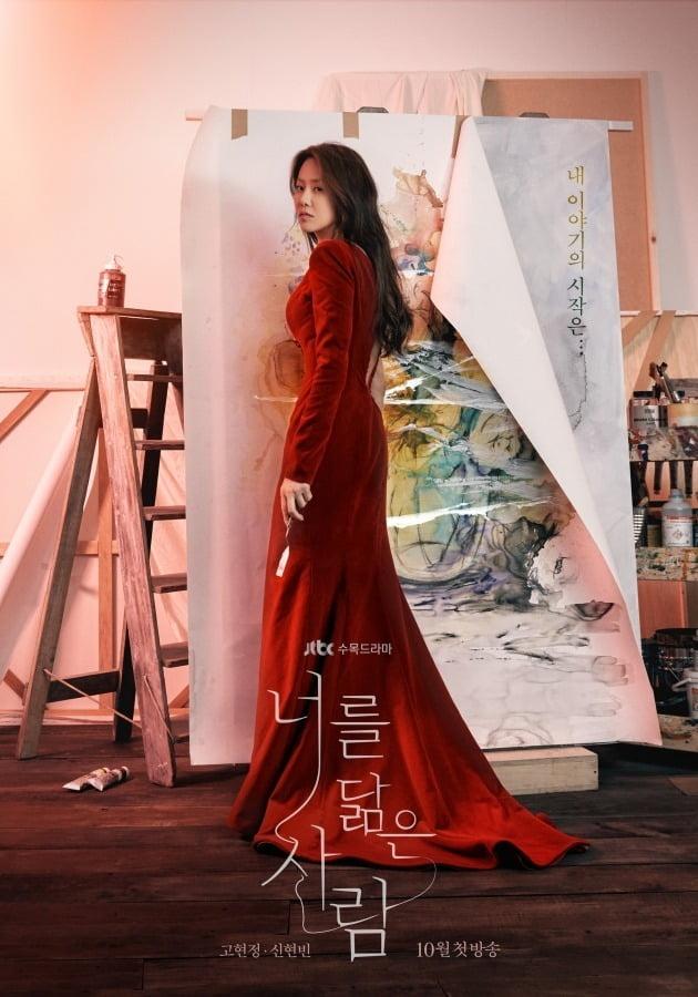 '너를 닮은 사람' 티저 포스터./사진제공=셀트리온 엔터테인먼트, JTBC스튜디오