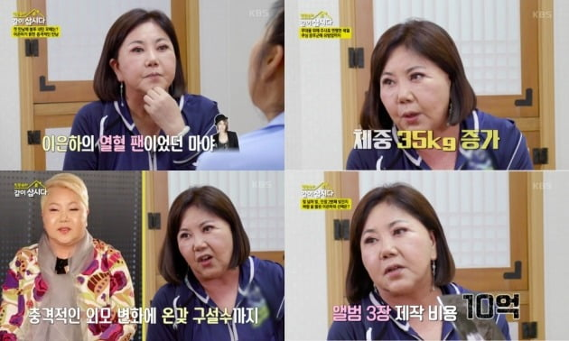 사진=KBS 2TV '박원숙의 같이 삽시다 시즌3' 방송화면 캡처