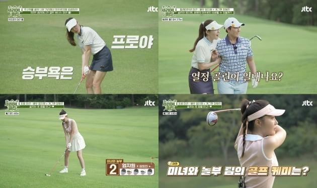 '세리머니클럽' 엄지원./ 사진=JTBC 방송화면