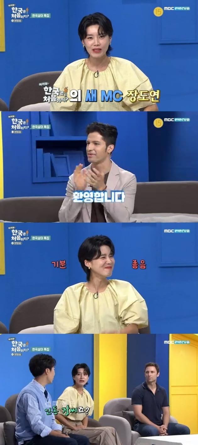 '어서와 한국은 처음이지?' / 사진 = MBC에브리원 영상 캡처