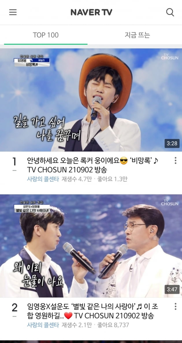 임영웅, 네이버TV TOP100 차트 1, 2위 차지…'다시 봐도 감동'