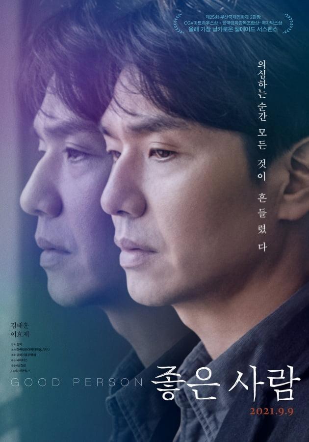 영화 '좋은 사람' 포스터 / 사진제공=싸이더스, KAFA