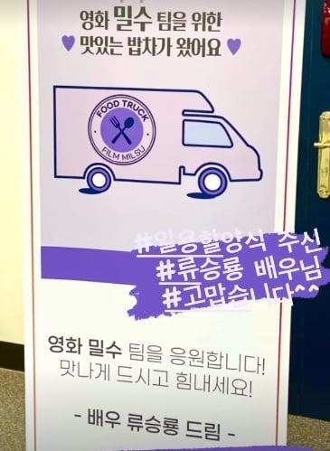 """""""일용할 양식""""…김혜수·염정아, 류승룡 밥차 선물에 '♥' 뿅 [TEN★]"""