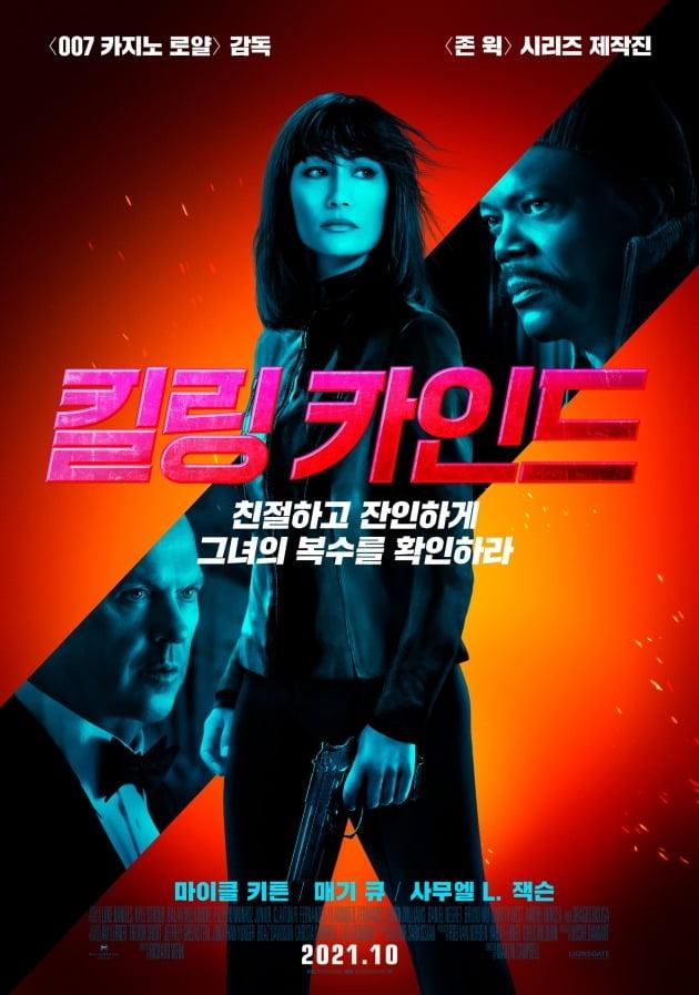 영화 '킬링 카인드' 포스터 / 사진제공=제이앤씨미디어그룹