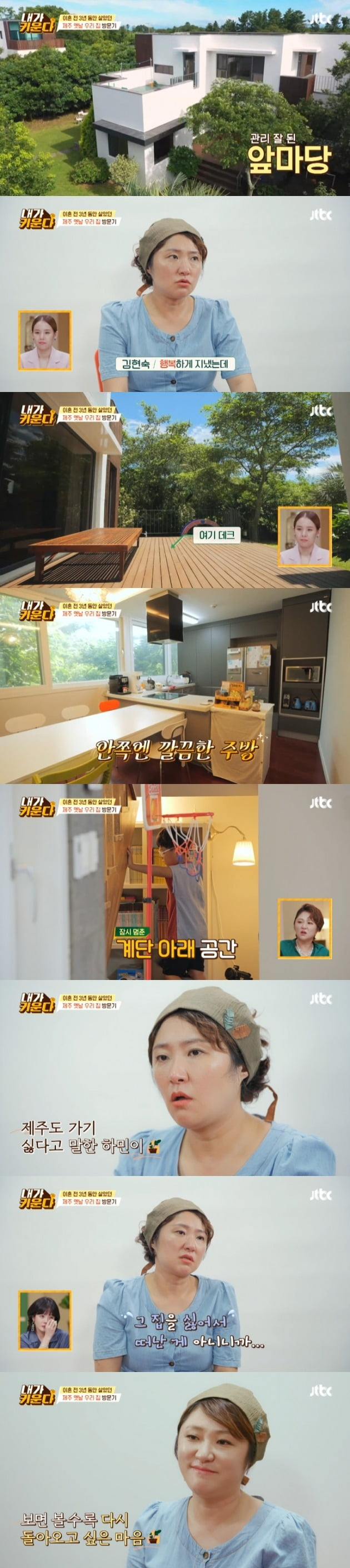 사진=JTBC '내가 키운다' 영상 캡처