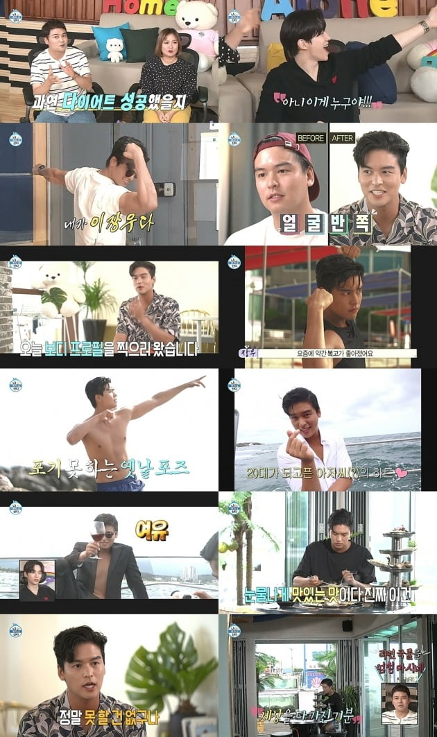 사진=MBC '나 혼자 산다' 방송 화면 캡처