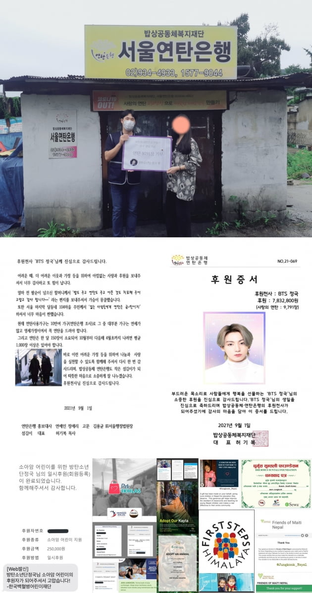 방탄소년단 정국 생일 맞이, 연탄 9791장(약 783만원) 기증