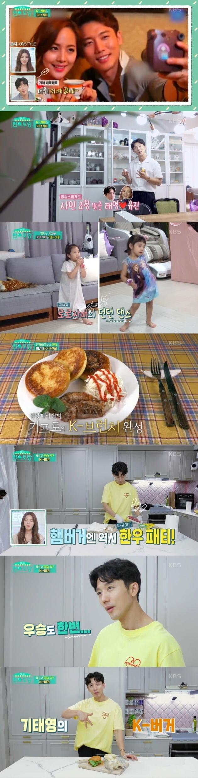 사진=KBS2 '신상출시 편스토랑' 영상 캡처