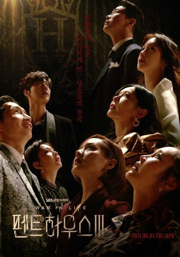 '펜트하우스3' 포스터 / 사진 = SBS 제공