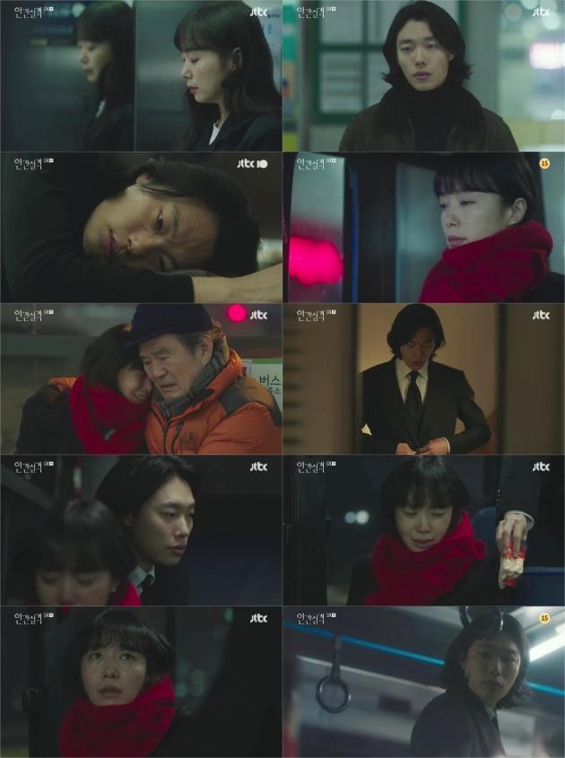 '인간실격' 첫 회/ 사진=JTBC 제공