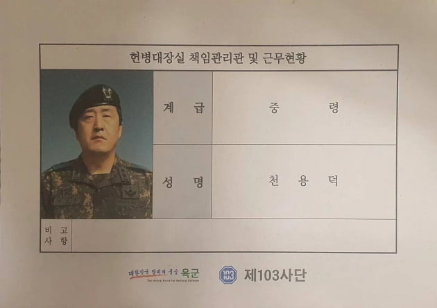 사진=현봉식 인스타그램