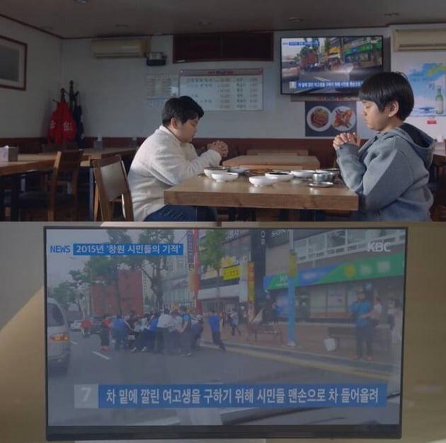 실제 사고 영상 사용해 논란이 된 KBS2 '동백꽃 필 무렵' 방송 화면./사진제공=KBS