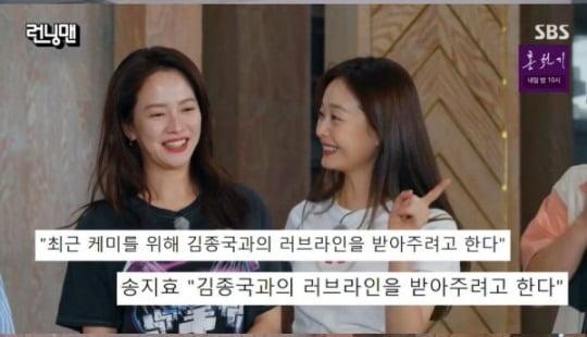 """송지효♥김종국, 10년 만에 커플 성사 """"받아주려해"""" ('런닝맨')"""