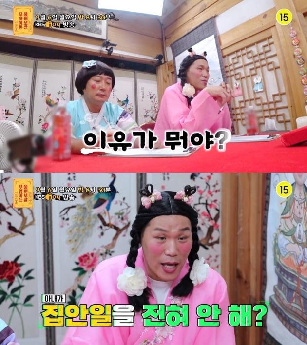 """'물어보살' 서장훈, 집안일로 싸우는 부부에게 이혼 권유 """"헤어져"""""""