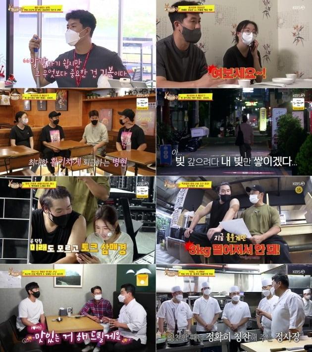 사진=KBS2 '당나귀 귀' 방송 화면.