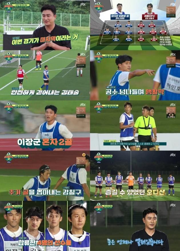사진=JTBC '뭉쳐야 찬다2' 방송 화면.