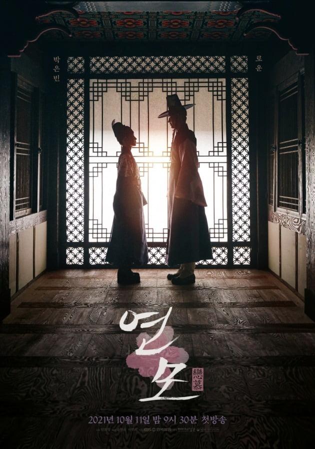 '연모' 티저 포스터./사진제공=KBS
