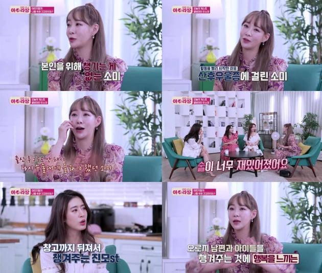 """'주진모♥' 민혜연 """"남편 다 퍼주는 스타일, 창고까지 뒤져 선물"""" ('아수라장')"""