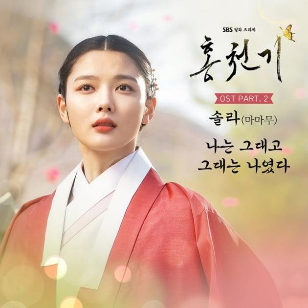 '홍천기' OST / 사진 = SBS 제공