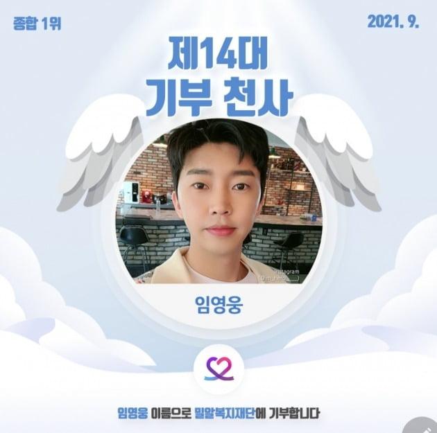 사진='최애돌' 14대 기부 천사 등극한 임영웅.