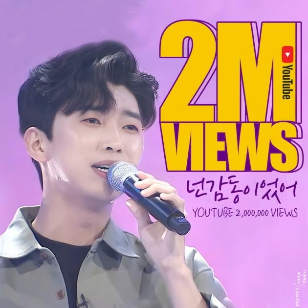 임영웅, '넌 감동이었어' 영상 200만뷰 돌파…'발라드도 퍼펙트'