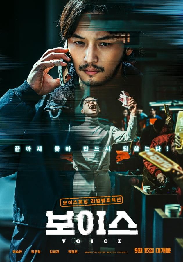 영화 '보이스' 포스터 / 사진제공=CJ ENM, 수필름
