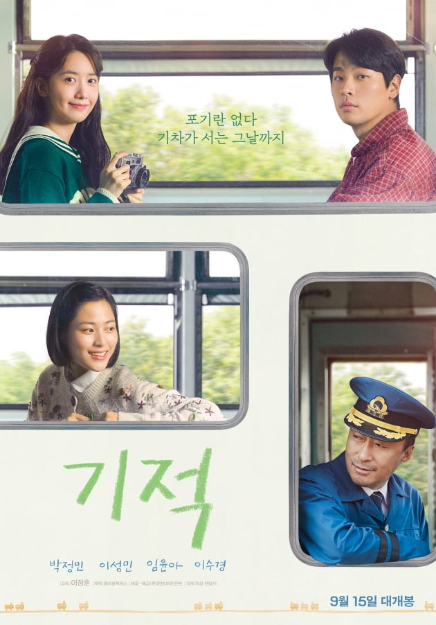 영화 '기적' 포스터 / 사진제공=롯데엔터테인먼트