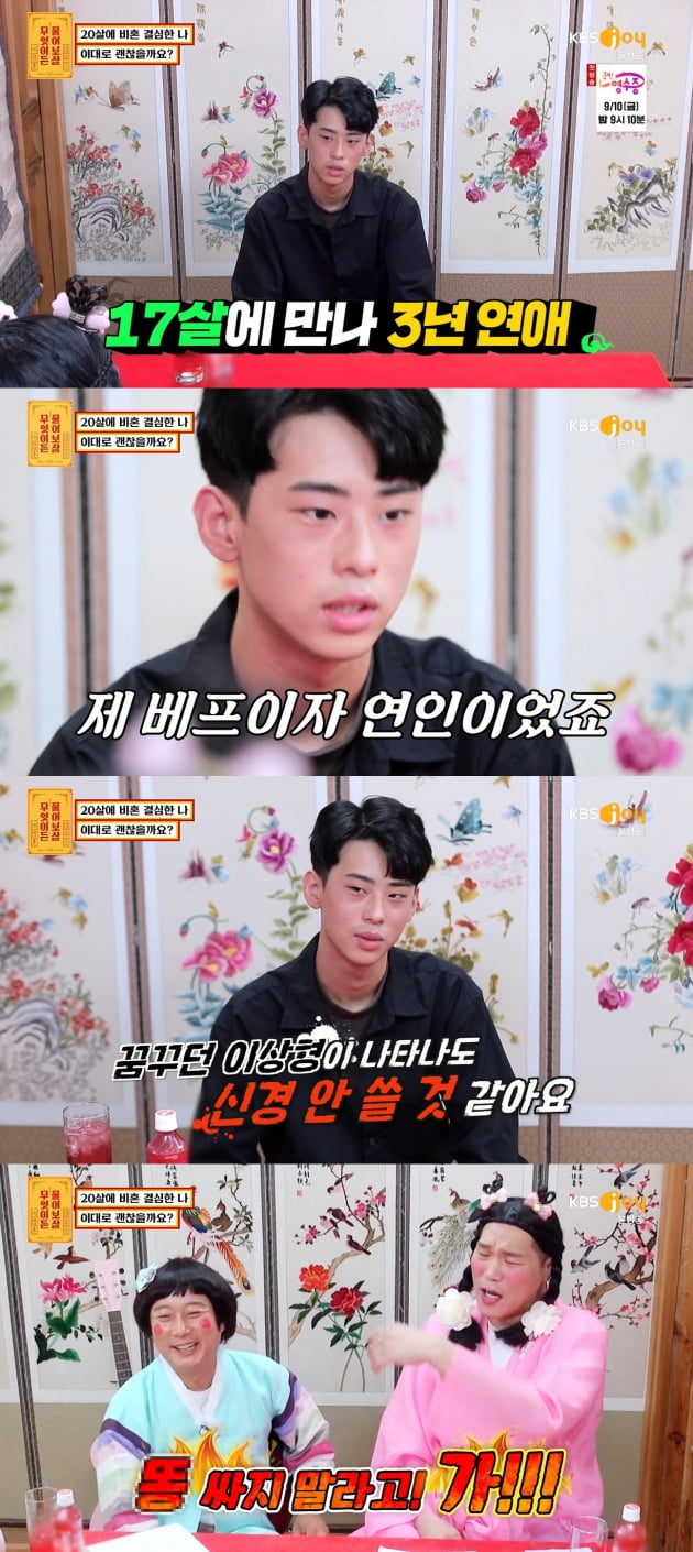 /사진=KBS Joy 예능프로그램 '무엇이든 물어보살' 방송화면
