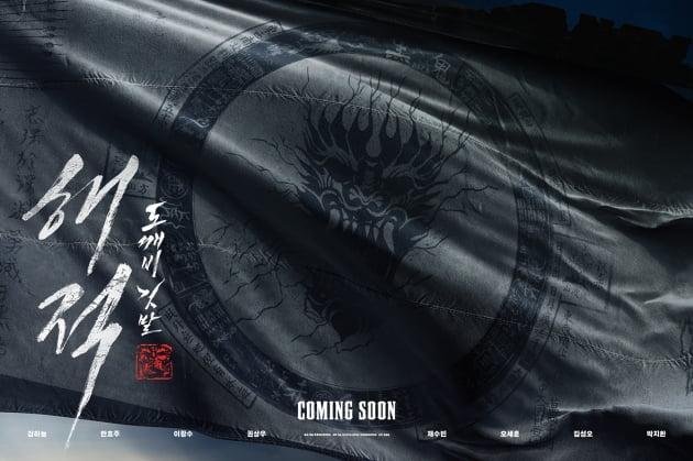 '해적: 도깨비 깃발' 런칭 포스터./