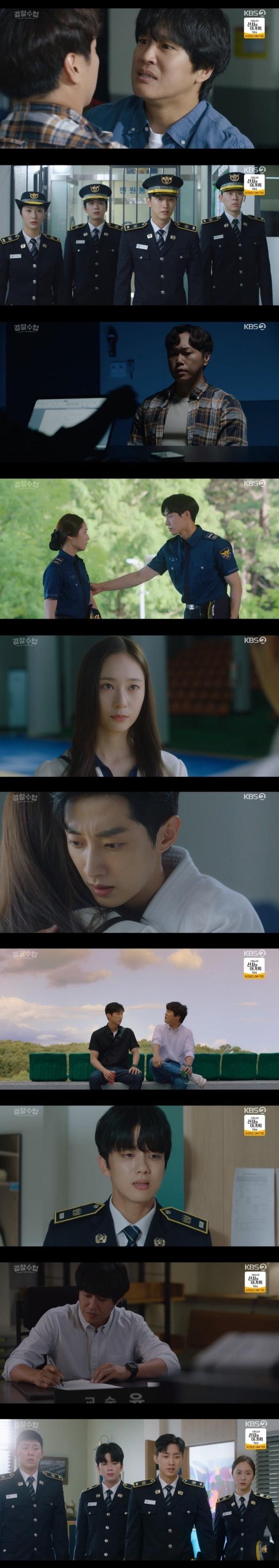 '경찰수업' 9회/ 사진=KBS2 제공