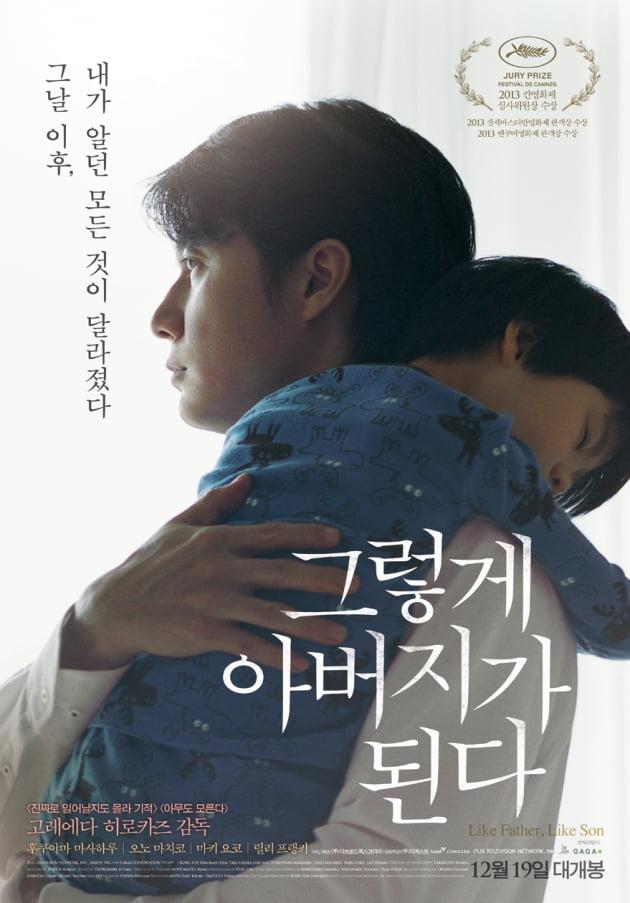 [공식] 김우빈, 칸 수상작 '그렇게 아버지가 된다' 배리어프리버전 내레이션