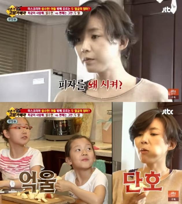 '유자식 상팔자' 104회/ 사진=JTBC 유튜브 캡처