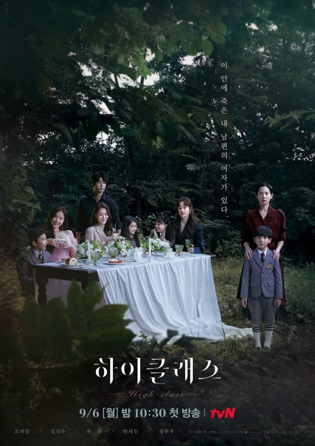 '하이클래스' 메인 포스터./사진제공=tvN