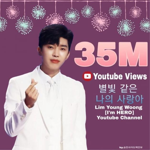 임영웅, '별나사' MV 3500만뷰 돌파…오직 '히어로'를 위한 노래