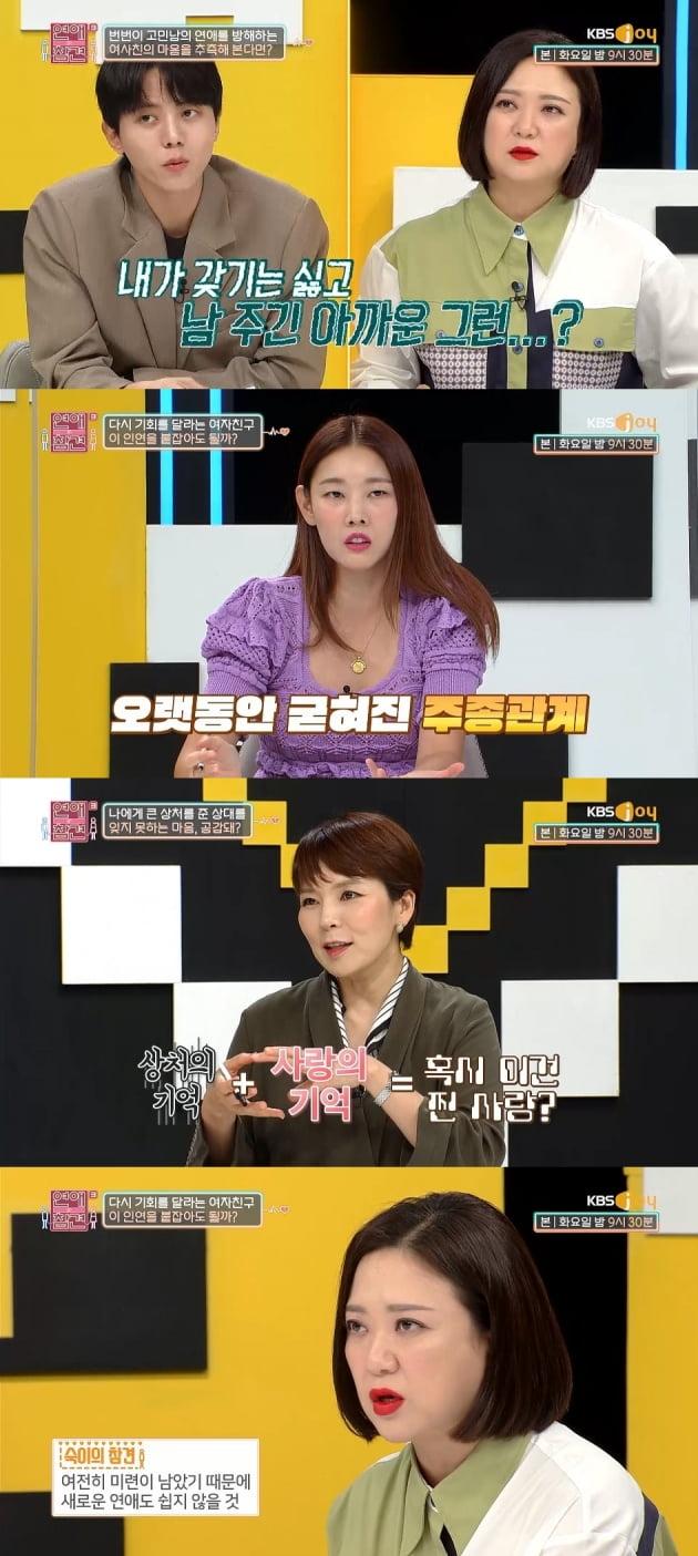 """'연참3' 男 못 끊는 여사친 """"내가 갖진 싫고 남 주긴 아까워"""" [종합]"""