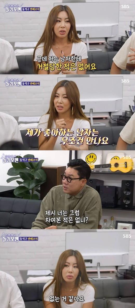 사진=SBS '돌싱포맨' 방송 화면.