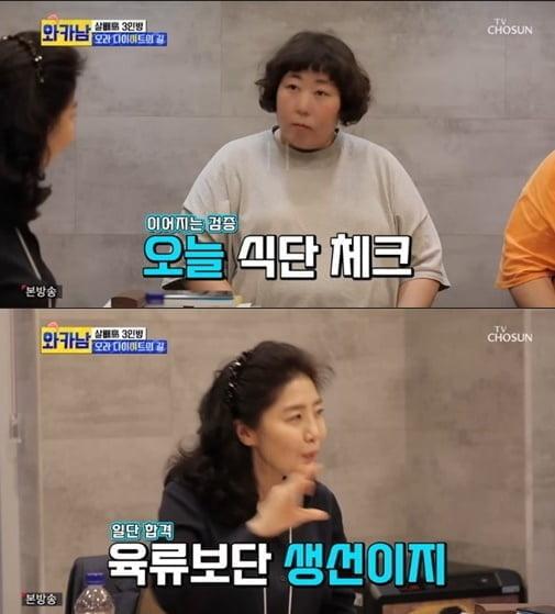 """'122kg 개그우먼' 신기루 """"女, 탈모약 먹어도 되나?…여에스더 진단법 소개 ('와키남') [종합]"""