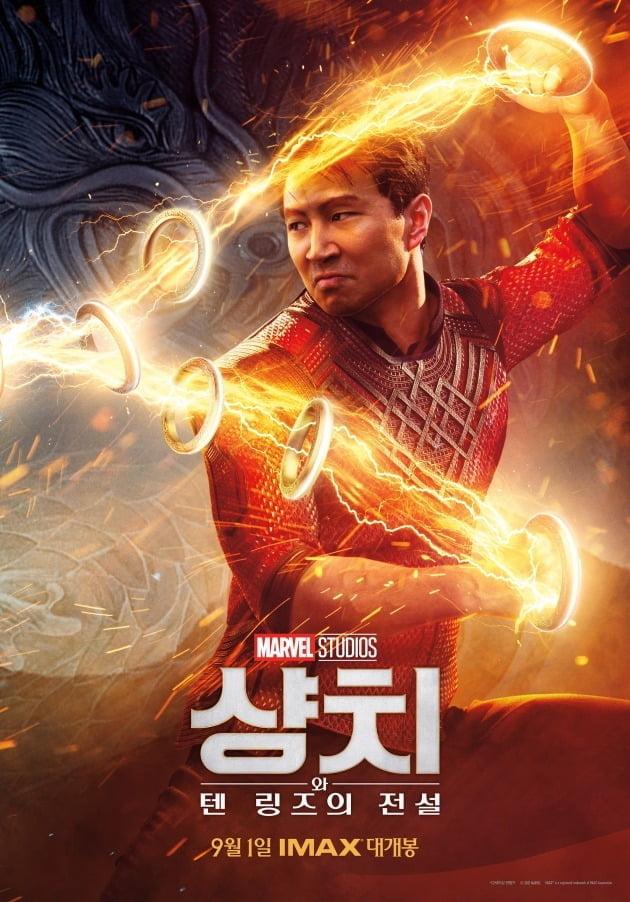 영화 '샹치와 텐 링즈의 전설' 포스터./ 사진제공=월트디즈니 컴퍼니 코리아