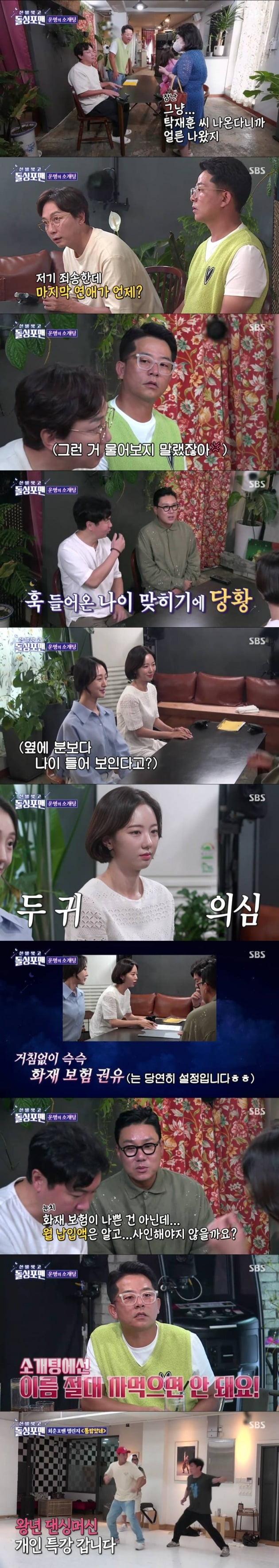 사진제공=SBS '신발 벗고 돌싱포맨'